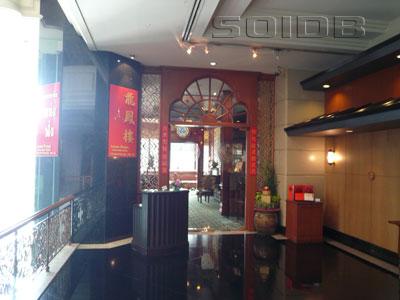 ภาพของ หลงฟ่ง ร้านอาหารจีน