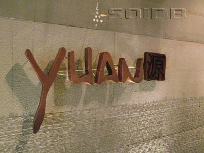ユアン(源)・チャイニーズ・レストランの写真