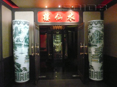 A photo of Sui Sian Chinese Restaurant