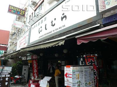 ภาพของ Japanese Restaurant Nishimura