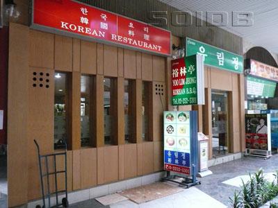 ภาพของ Korean Restaurant Yoo Lim Jeong