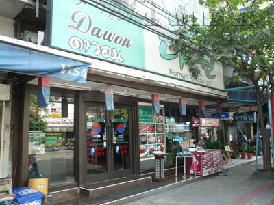 Dawon Korean Restaurant