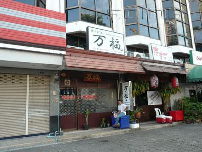 ภาพของ Man Puku Japanese Restaurant