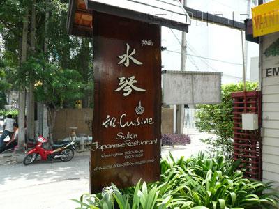 A photo of Suikin Japanese Restaurant