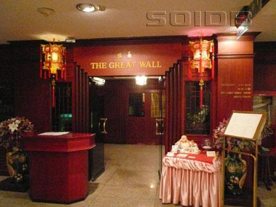 ภาพของ ห้องอาหารจีน เกรทวอลล์