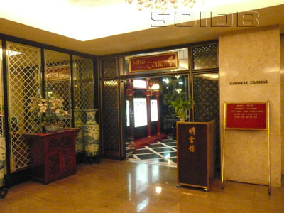 A photo of Ming Court - Indra Regent Hotel