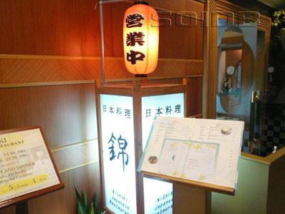 A photo of Nishiki Restaurant