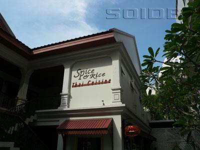 スパイス&ライス・タイレストランの写真