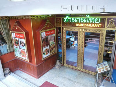 Tamnanthai Restaurant - Times Square