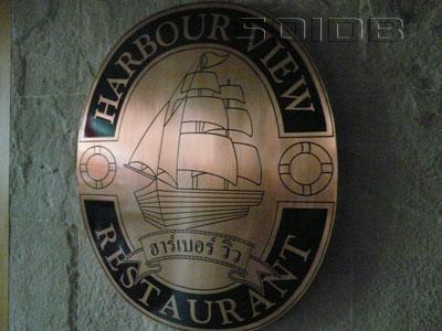 ハーバービュー・レストランの写真