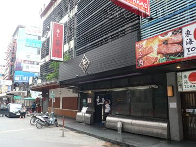 A photo of Sushi Tsukiji