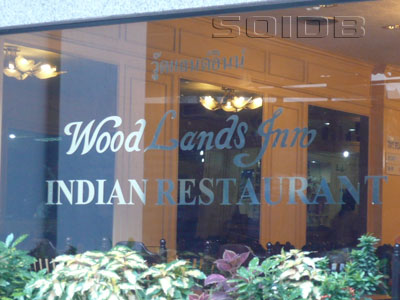 A photo of Woodlands Inn Indian Restaurant
