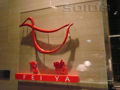 A photo of Fei Ya