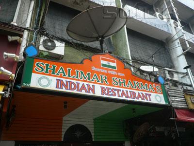 シャリマー・シャーマズ・インディアン・レストランの写真