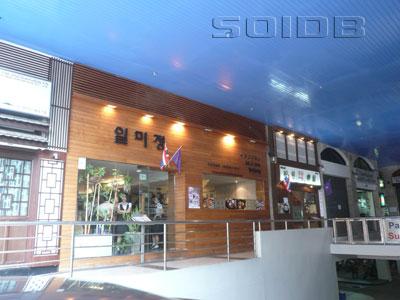 ภาพของ ร้านอาหาร เกาหลี อัลมีจอง