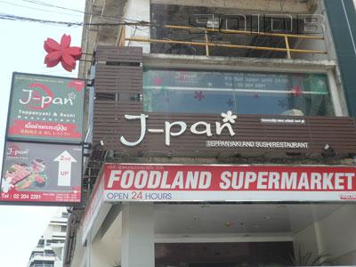 Jパン・鉄板焼き&寿司レストランの写真