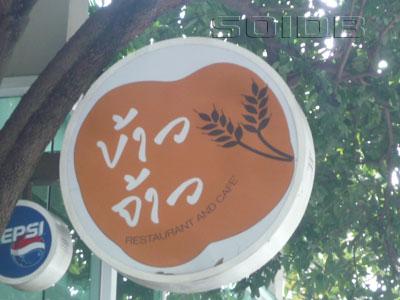カオジャオ・レストラン・アンド・カフェの写真