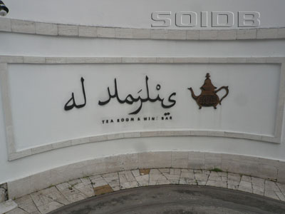 アル・マジリス・ティールームの写真