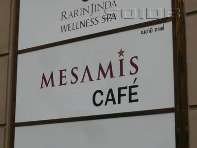 ภาพของ เมซามี คาเฟ่ - เซ็นเตอร์พอยท์ เซอร์วิส อพาร์ตเมนท์ ราชดำริ