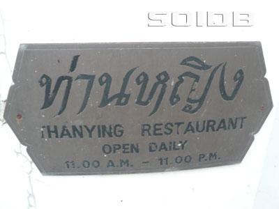 ภาพของ ร้านอาหาร ท่านหญิง