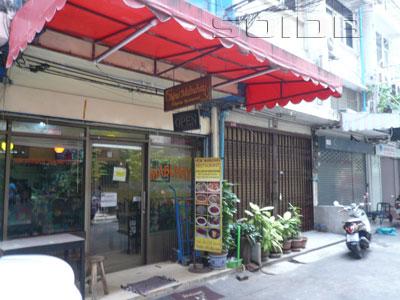 ภาพของ ร้านอาหาร นิวมาบูฮาย