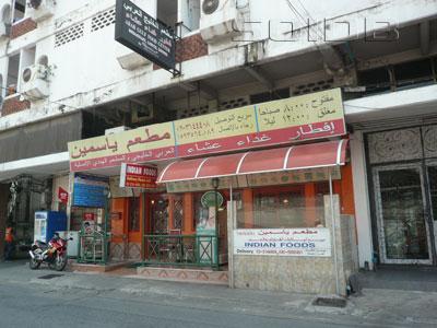 アラブ・ガルフ・フードセンターの写真