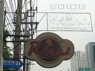 リッチー・パブ&レストランの写真