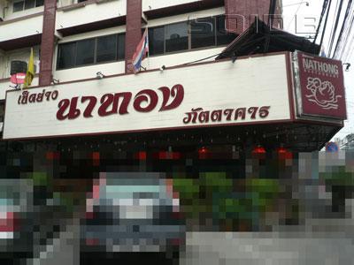 ナトンレストラン - スティサーンの写真