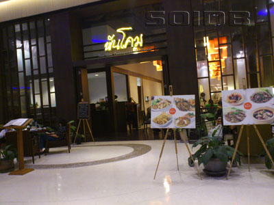 Phan-Khom Contemporary Thai Cuisine - CentralWorld