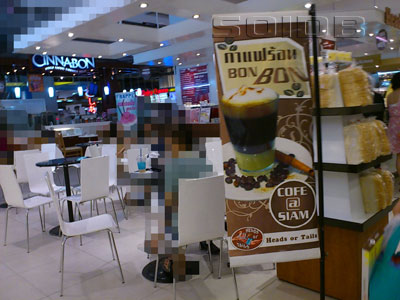 Cofe At Siam - Siam Paragon