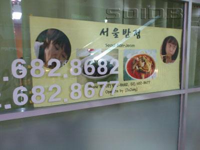 ソウル・バンジョム - SVシティーの写真