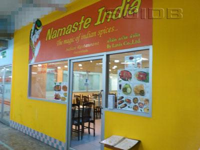 ナマステ・インディア - SVシティーの写真