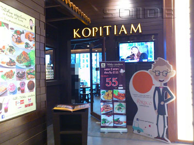 A photo of Kopitiam - The Portico Langsuan
