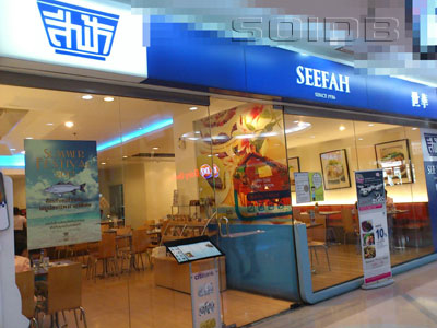 Seefah - Tesco Lotus Ladprao on Paholyothin Rd.