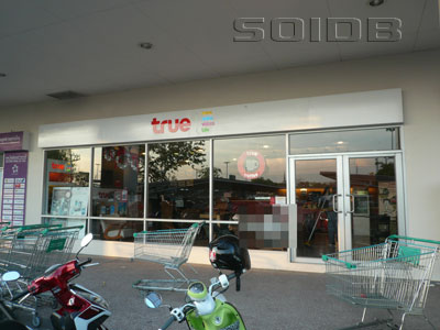 A photo of True Coffee - Tesco Lotus Sukhapiban 1
