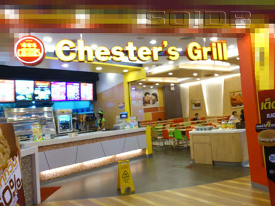 Chester's Grill - Major Sukhumvit