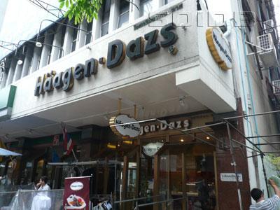 A photo of Haagen-Dazs - Silom