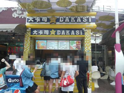 ダカシ - サイアム・スクエアの写真