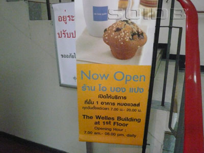 A photo of Au Bon Pain - Bangkok Christian Hospital