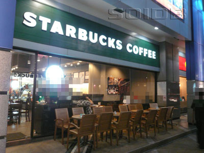 A photo of Starbucks - MBK Center