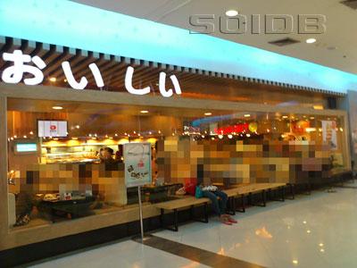 A photo of Oishi Express - Major Pinklao