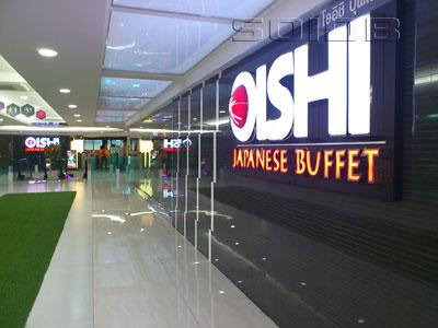 オイシ・ジャパニーズ・ビュッフェ・レストラン - フィフティー・フィフス・トンローの写真