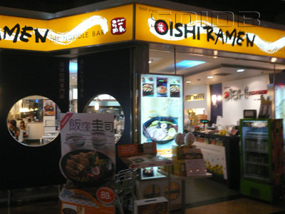 Oishi Ramen - Major Sukhumvit