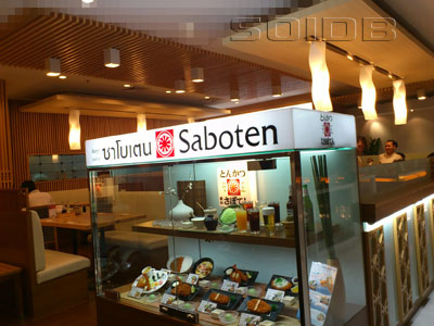 Saboten - The Emporium