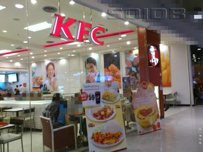 A photo of KFC - Esplanade Ratchadaphisek