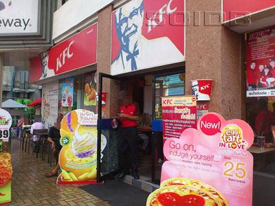A photo of KFC - Pantip Plaza Pratunam