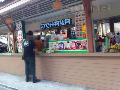 オチャヤ - ホームプロ・ヴィレッジ・スワンナプームの写真