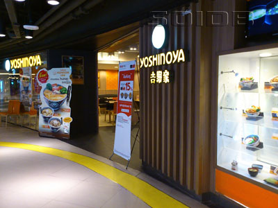 Yoshinoya - Central Ladprao