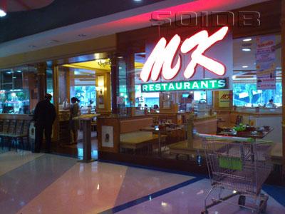 MKレストラン - ビックC・エキストラ・ラマ4世の写真