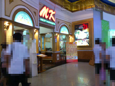 MK Restaurant - Major Rangsit